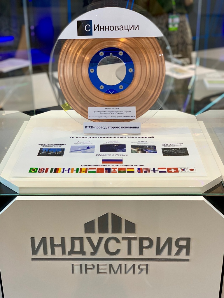 """S-Innovations"" HTS-wire at the booth of Russian Industry and Trade Ministry in Yekaterinburg"